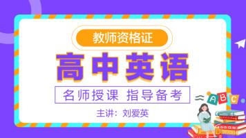 【学程教育】教师资格证—高中英语