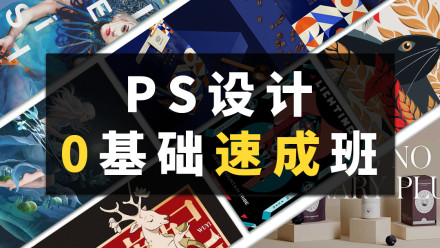PS设计/平面设计免费教/零基础速成班/品牌LOGO/VI设计/海报画册