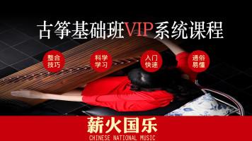 【薪火国乐】古筝基础班VIP系统课程