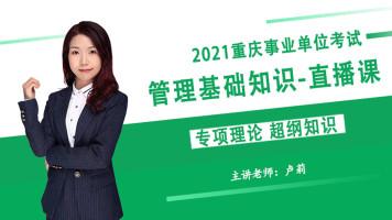 2021重庆事业单位《管理基础知识》直播课程