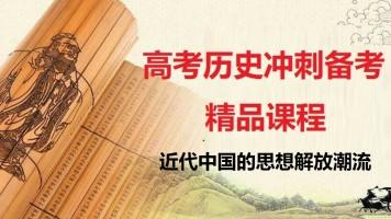 近代中国的思想解放潮流