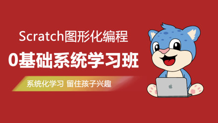 Scratch图形化少儿编程零基础免费项目-中小学生必学编程基础课程