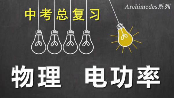 中考冲刺 物理 基础篇 电功率(Archimedes系列)