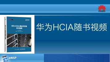 华为HCIA随书视频