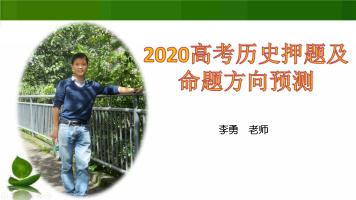2020高考历史押题及命题方向预测