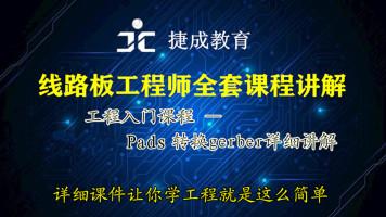 pcb工程cam工程培训,线路板工程培训之pads转换gerber文件
