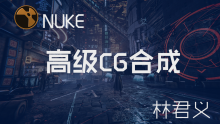 NUKE在职高级CG合成