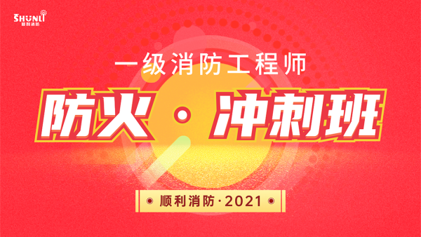 顺利消防2021年防火冲刺班