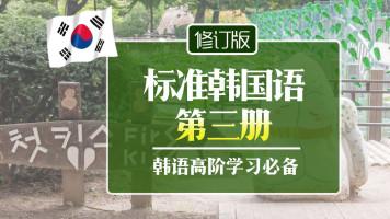 【上元网校】标准韩国语第三册 韩语高阶学习