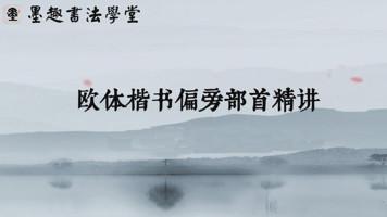 欧体楷书法偏旁部首精讲(一):上偏旁