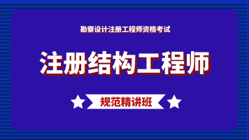 【华南启铭】2021年注册结构工程师专业考试规范精讲班