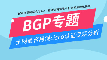 BGP专题课程全网最细致分析 Cisco认证完整专题分析 10年名师授课