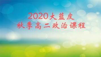 大蓝皮2020年政治合格考复习课程