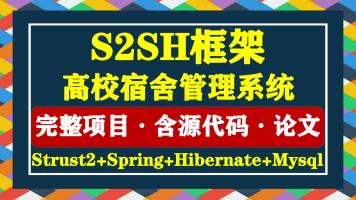 S2SH高校宿舍管理系统可做java毕业设计