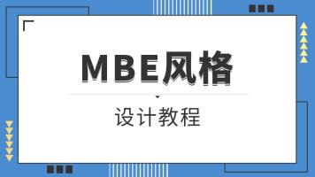 MBE风格设计教程