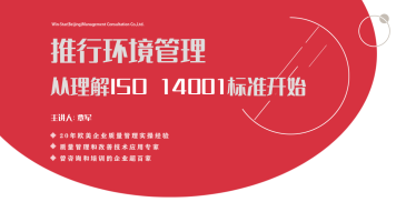 ISO 14001环境管理体系要求