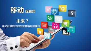 移动互联时代的企业营销转型升级实战精品课