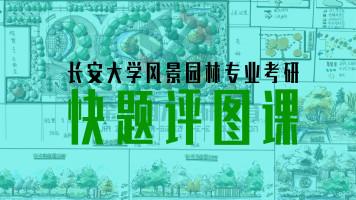 长安大学风景园林快题评图系列课程(金筑四方考研教育)