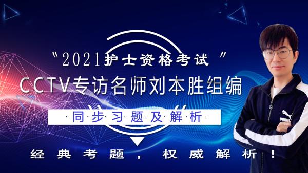 2021护士资格证考试同步习题及解析(刘本胜老师权威护资辅导)