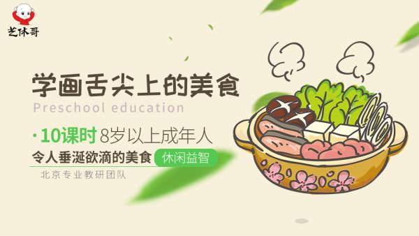 【艺休哥】彩铅视频课程 画出美味菜肴 掌握彩铅绘画技巧