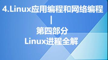 linux进程全解—4.Linux应用编程和网络编程第四部分