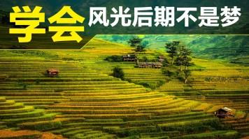 【修图】学会风光后期不是梦/王永亮/录播/中艺