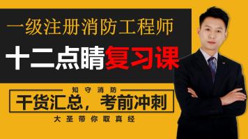 【知守消防】【2021十二点睛复习课】一级注册消防工程师免费学