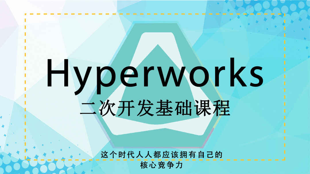 基于Hyperworks的二次开发基础教程