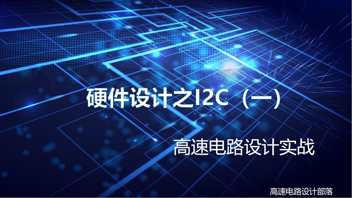 电子设计之I2C-第一期