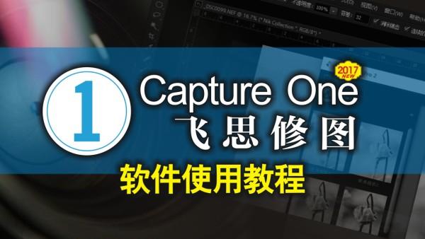 飞思10修图软件使用教程