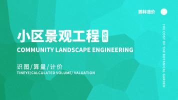 小区景观工程(进阶)-园林工程造价案例实操