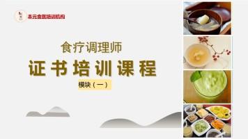 食疗师-模块1-证书培训课程