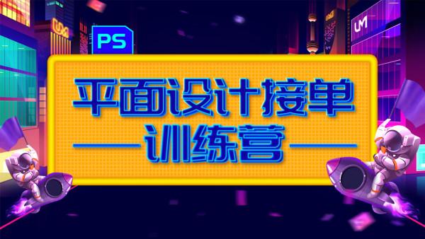 PS零基础入门特训班-3节直播