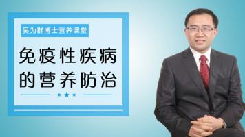 吴为群博士讲营养:免疫性疾病的营养防治