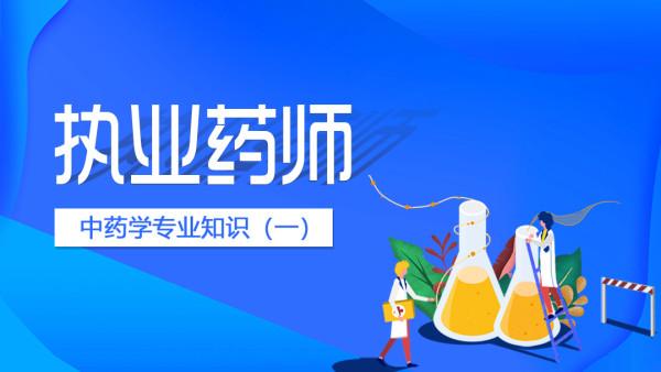 【学程教育】执业药师-中药学专业知识(一)