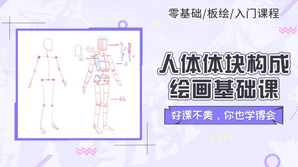 人体体块构成绘画基础课
