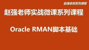 【赵强老师】Oracle RMAN脚本基础