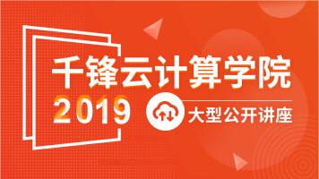 千锋Linux云计算学院-2019大型公开课