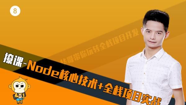 撩课-Node核心技术+全栈项目