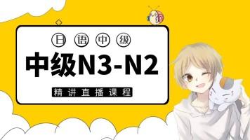 日本语N3-N2精讲直播课
