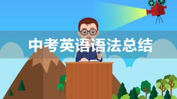 中考英语语法总结