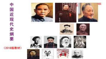 自考《中国近现代史纲要》(2018版最新教材)