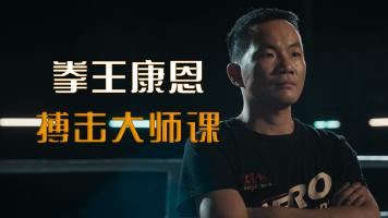 【仰大公学】拳王康恩搏击大师课