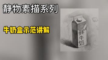 静物素描系列——牛奶盒示范讲解