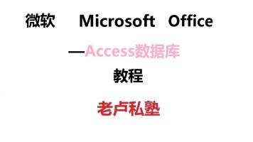 Access数据库教程