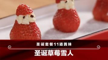 送个圣诞老人给你,过新年怎能少了草莓雪人(与孩子一起DIY)