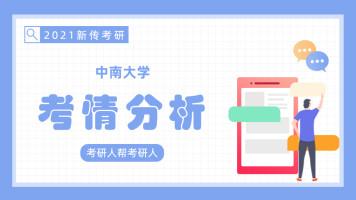 2021新传考研中南大学考情分析