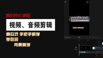 【限时特价课】快手 抖音 短视频剪辑编辑 音频剪辑(VIP速成班)
