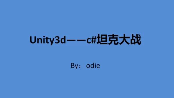 unity3d零基础坦克大战教学