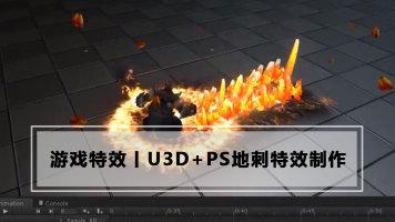U3D+PS地刺特效制作丨unity3d特效基础教程丨unity基础教程